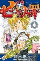 Seven deadly sins anime episode 1